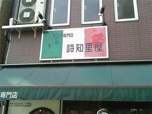061216_1235shichiriya.jpg