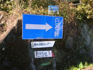 061223_siraishi.jpg